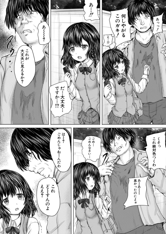 COMIC Mugen Tensei 2020-06 421