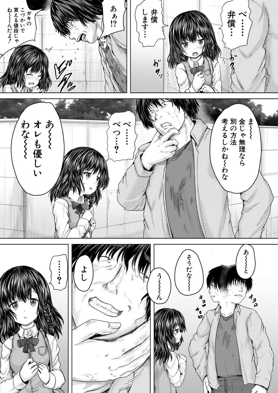 COMIC Mugen Tensei 2020-06 422