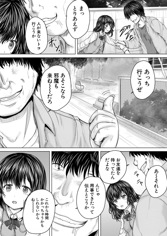 COMIC Mugen Tensei 2020-06 423