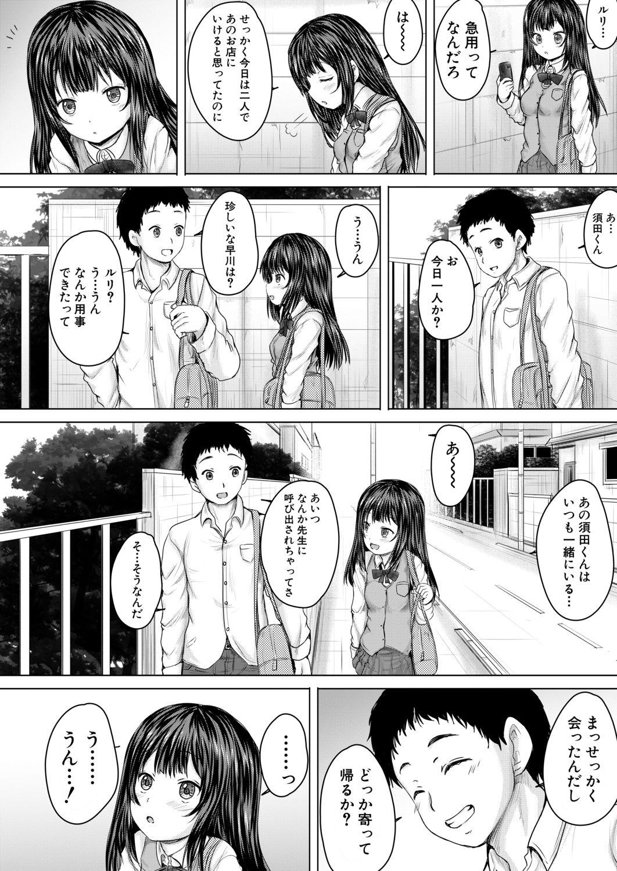 COMIC Mugen Tensei 2020-06 443