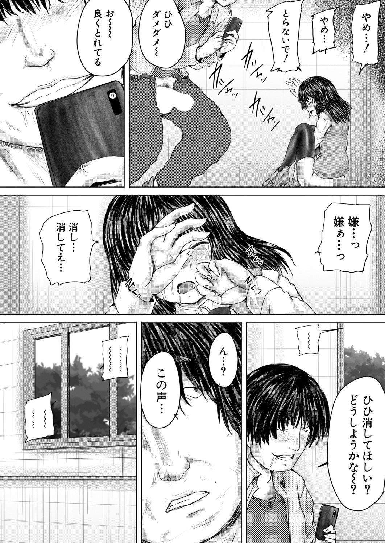 COMIC Mugen Tensei 2020-06 457