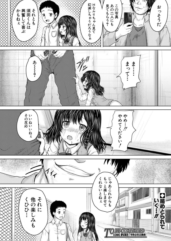 COMIC Mugen Tensei 2020-06 459