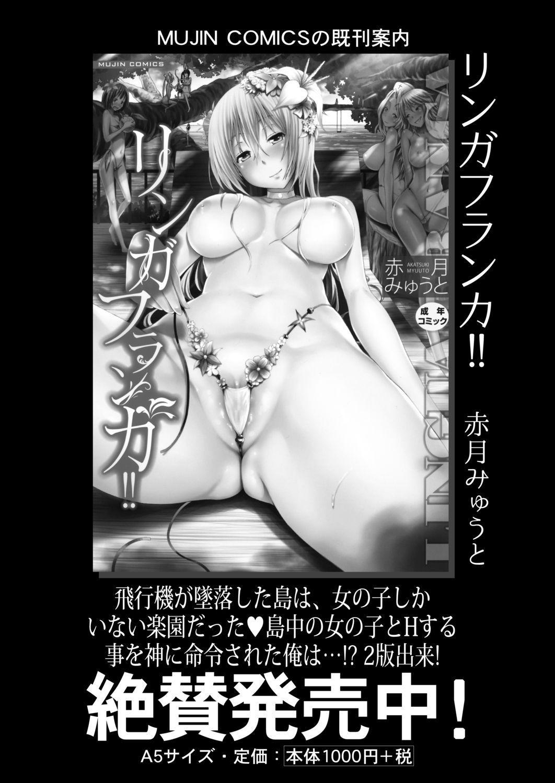 COMIC Mugen Tensei 2020-06 463