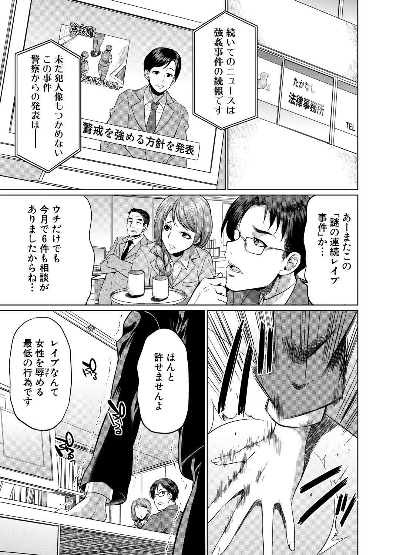 COMIC Mugen Tensei 2020-06 468