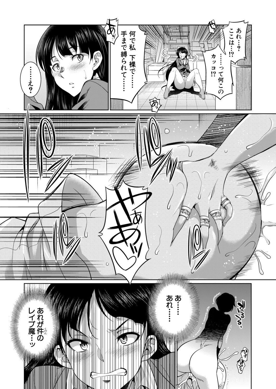 COMIC Mugen Tensei 2020-06 476
