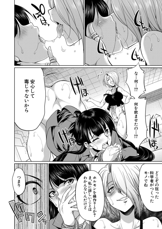 COMIC Mugen Tensei 2020-06 481