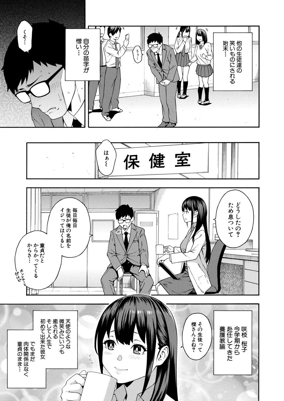 COMIC Mugen Tensei 2020-06 4