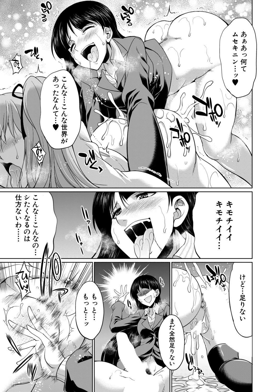 COMIC Mugen Tensei 2020-06 504