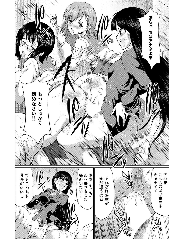 COMIC Mugen Tensei 2020-06 505