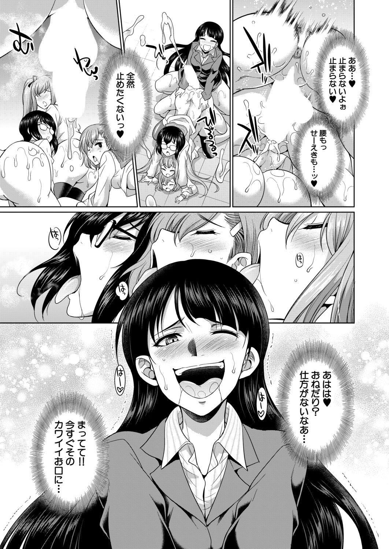 COMIC Mugen Tensei 2020-06 508