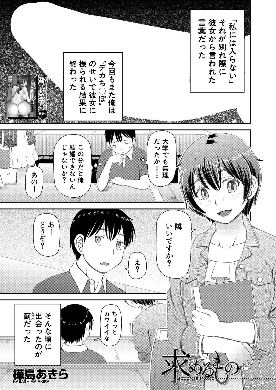 COMIC Mugen Tensei 2020-06 522
