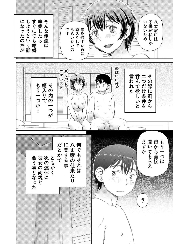 COMIC Mugen Tensei 2020-06 533