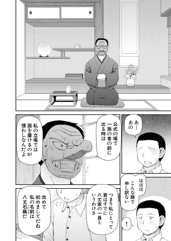 COMIC Mugen Tensei 2020-06 535