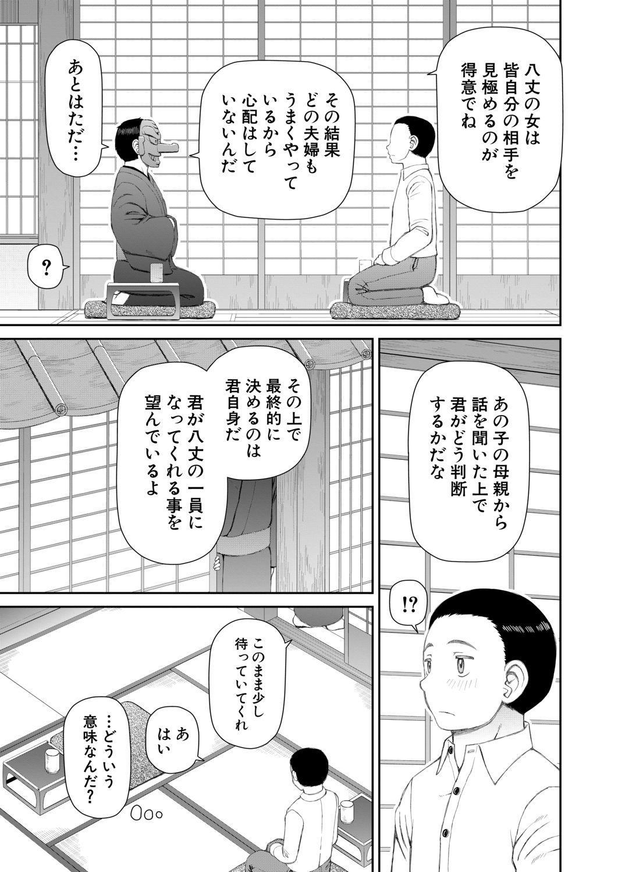 COMIC Mugen Tensei 2020-06 536