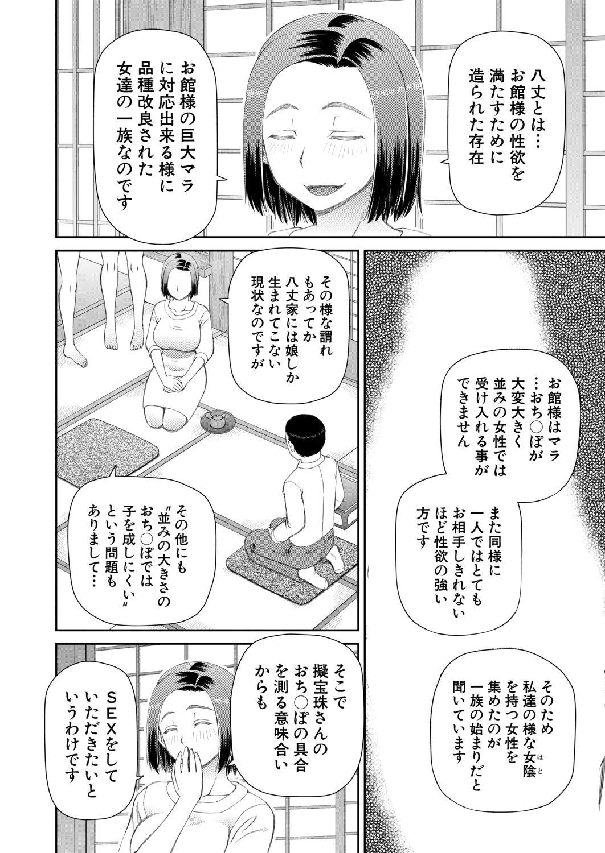 COMIC Mugen Tensei 2020-06 539