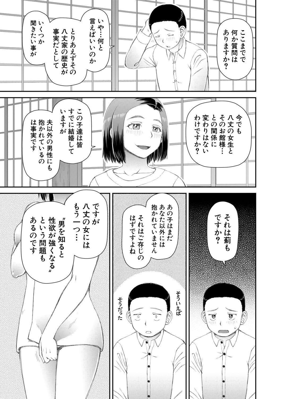 COMIC Mugen Tensei 2020-06 540