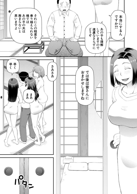COMIC Mugen Tensei 2020-06 542