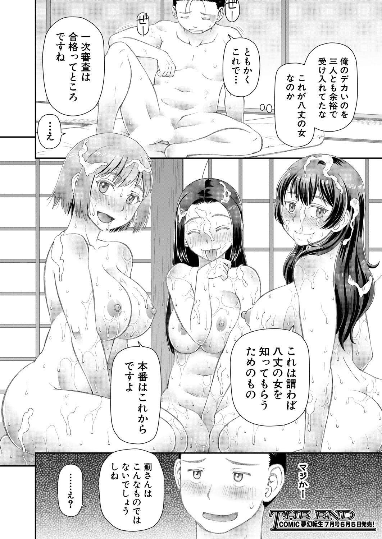 COMIC Mugen Tensei 2020-06 561