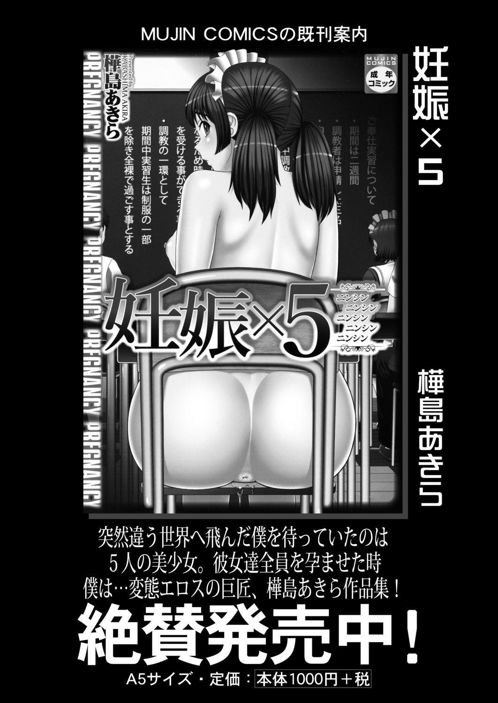 COMIC Mugen Tensei 2020-06 562