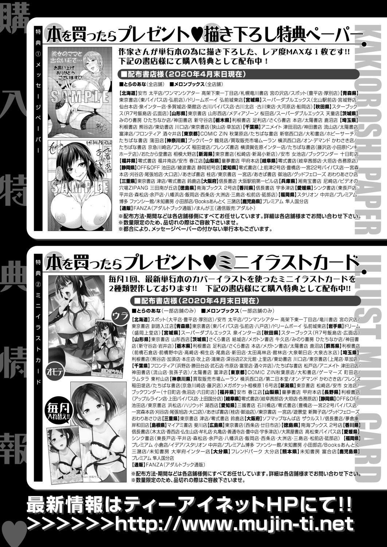 COMIC Mugen Tensei 2020-06 568