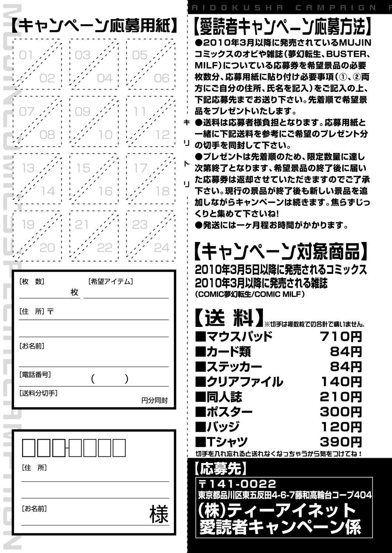COMIC Mugen Tensei 2020-06 570