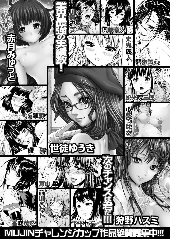 COMIC Mugen Tensei 2020-06 571