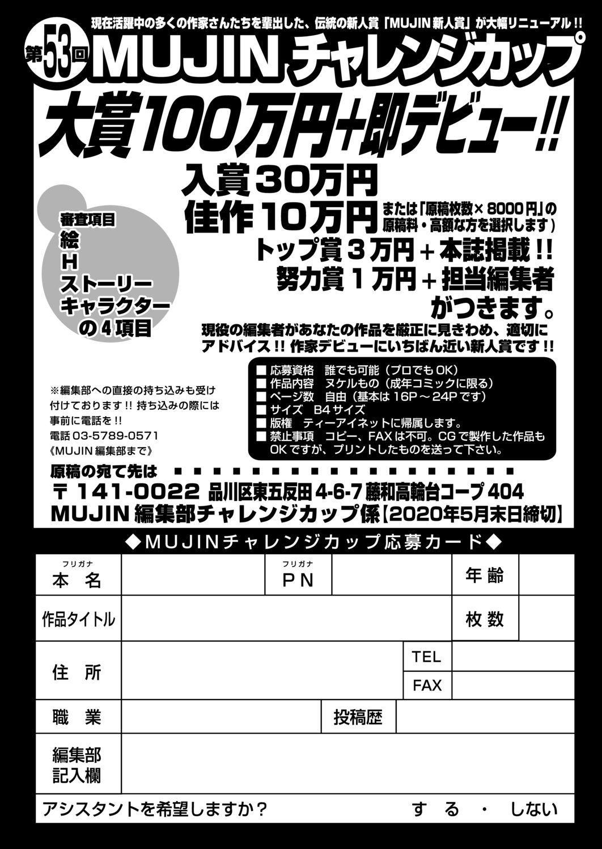COMIC Mugen Tensei 2020-06 572
