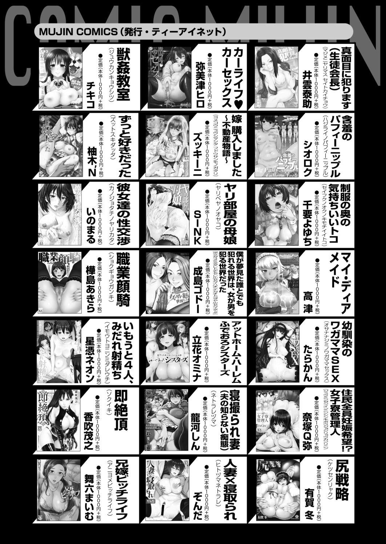 COMIC Mugen Tensei 2020-06 582