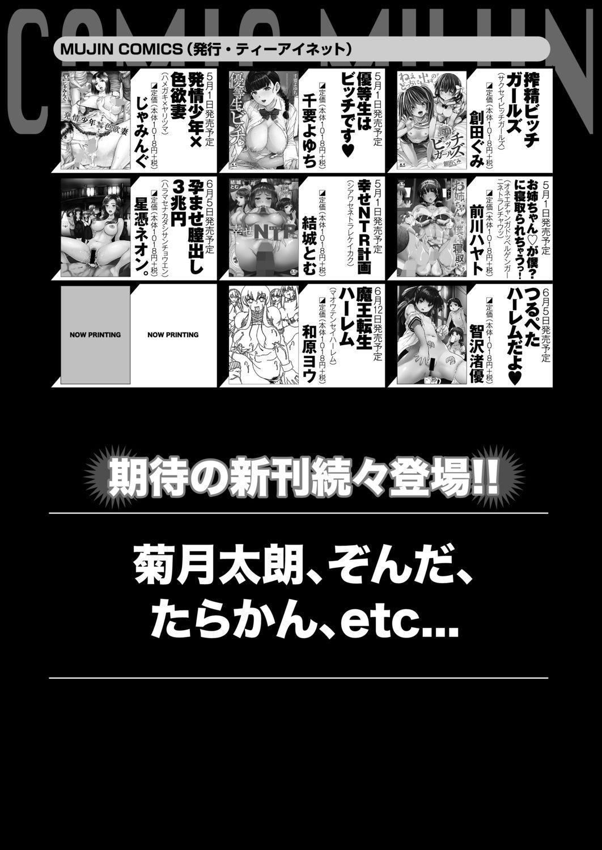 COMIC Mugen Tensei 2020-06 589