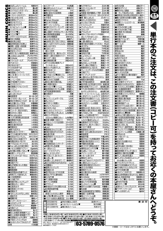COMIC Mugen Tensei 2020-06 590