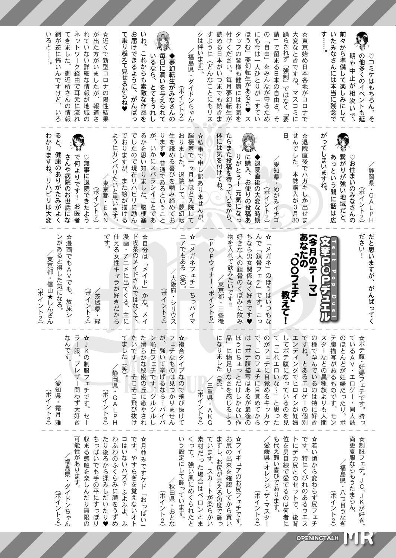 COMIC Mugen Tensei 2020-06 597