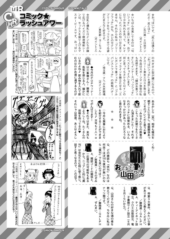 COMIC Mugen Tensei 2020-06 598