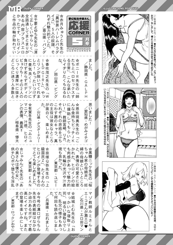 COMIC Mugen Tensei 2020-06 600