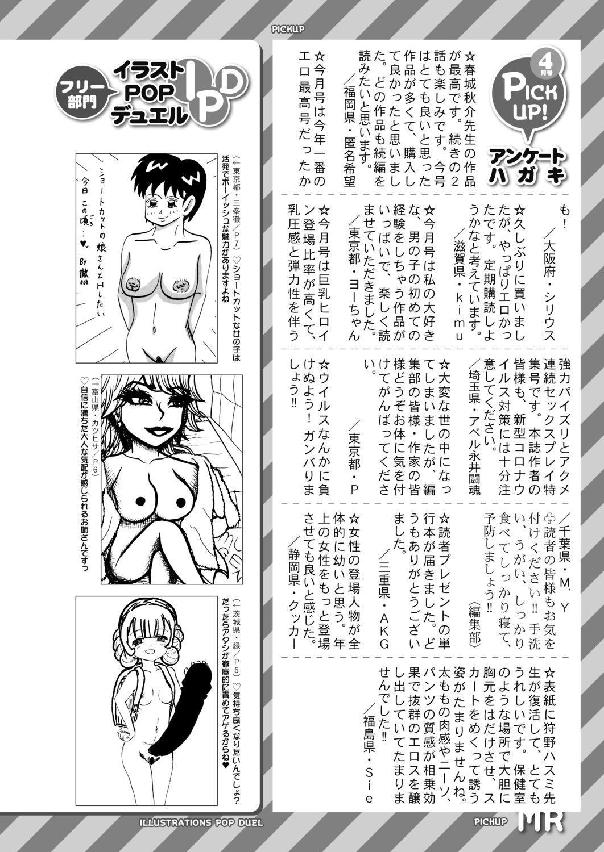 COMIC Mugen Tensei 2020-06 601