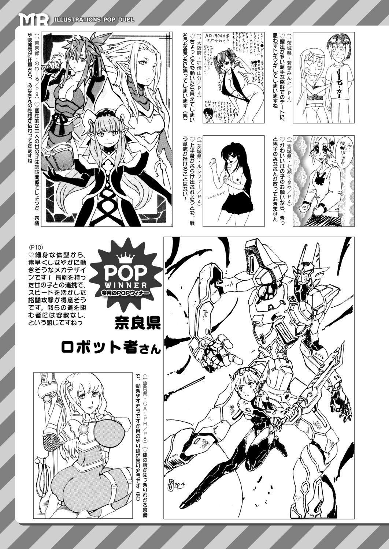 COMIC Mugen Tensei 2020-06 602