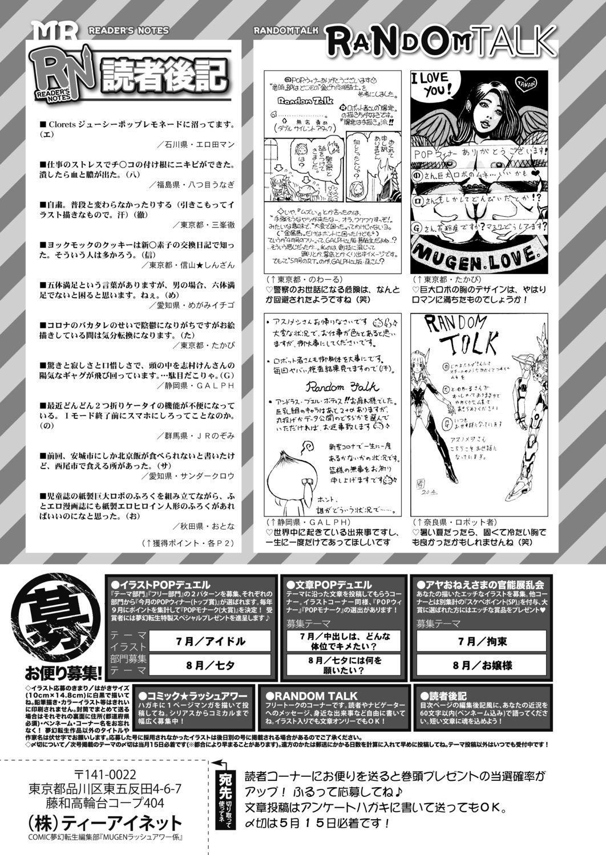 COMIC Mugen Tensei 2020-06 604