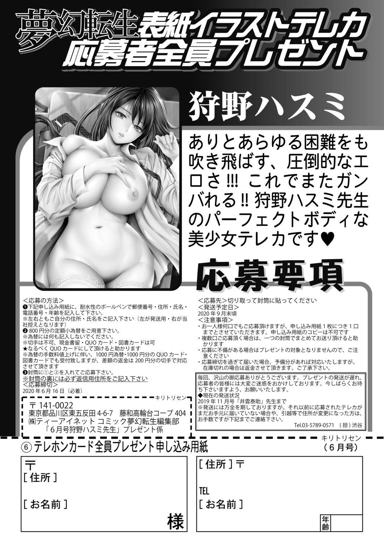COMIC Mugen Tensei 2020-06 606