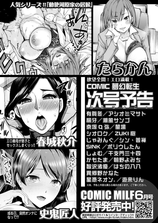 COMIC Mugen Tensei 2020-06 607