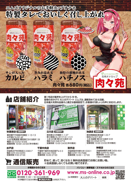 COMIC Mugen Tensei 2020-06 610