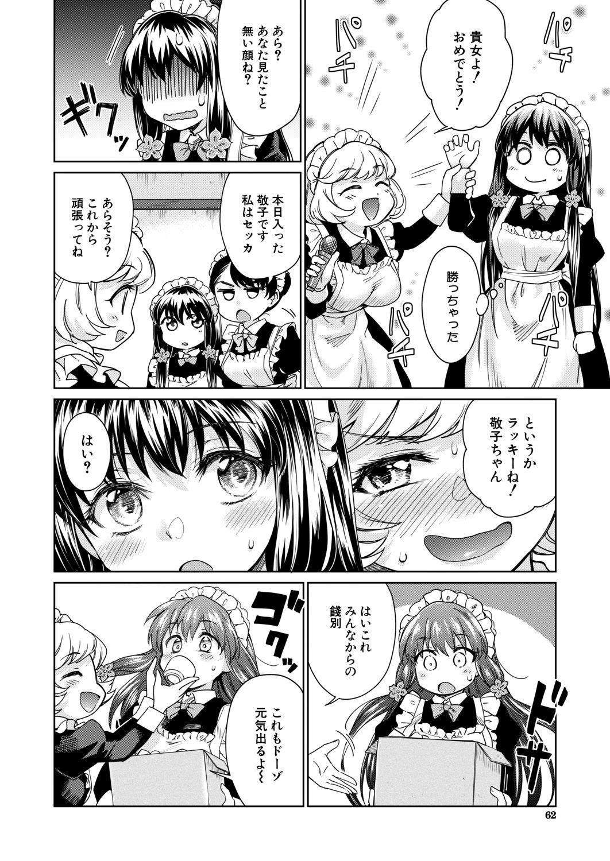 COMIC Mugen Tensei 2020-06 61