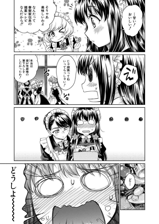 COMIC Mugen Tensei 2020-06 62