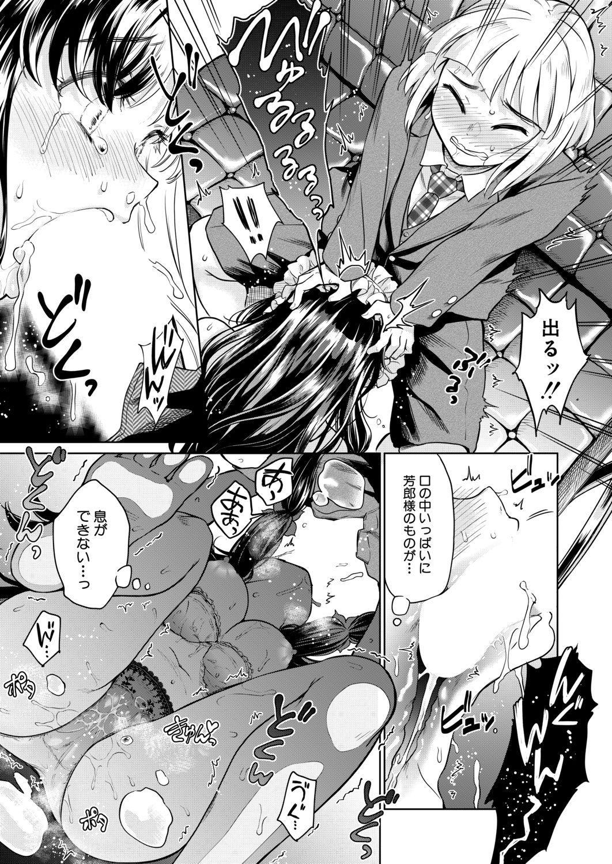 COMIC Mugen Tensei 2020-06 76