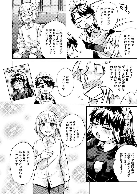 COMIC Mugen Tensei 2020-06 97