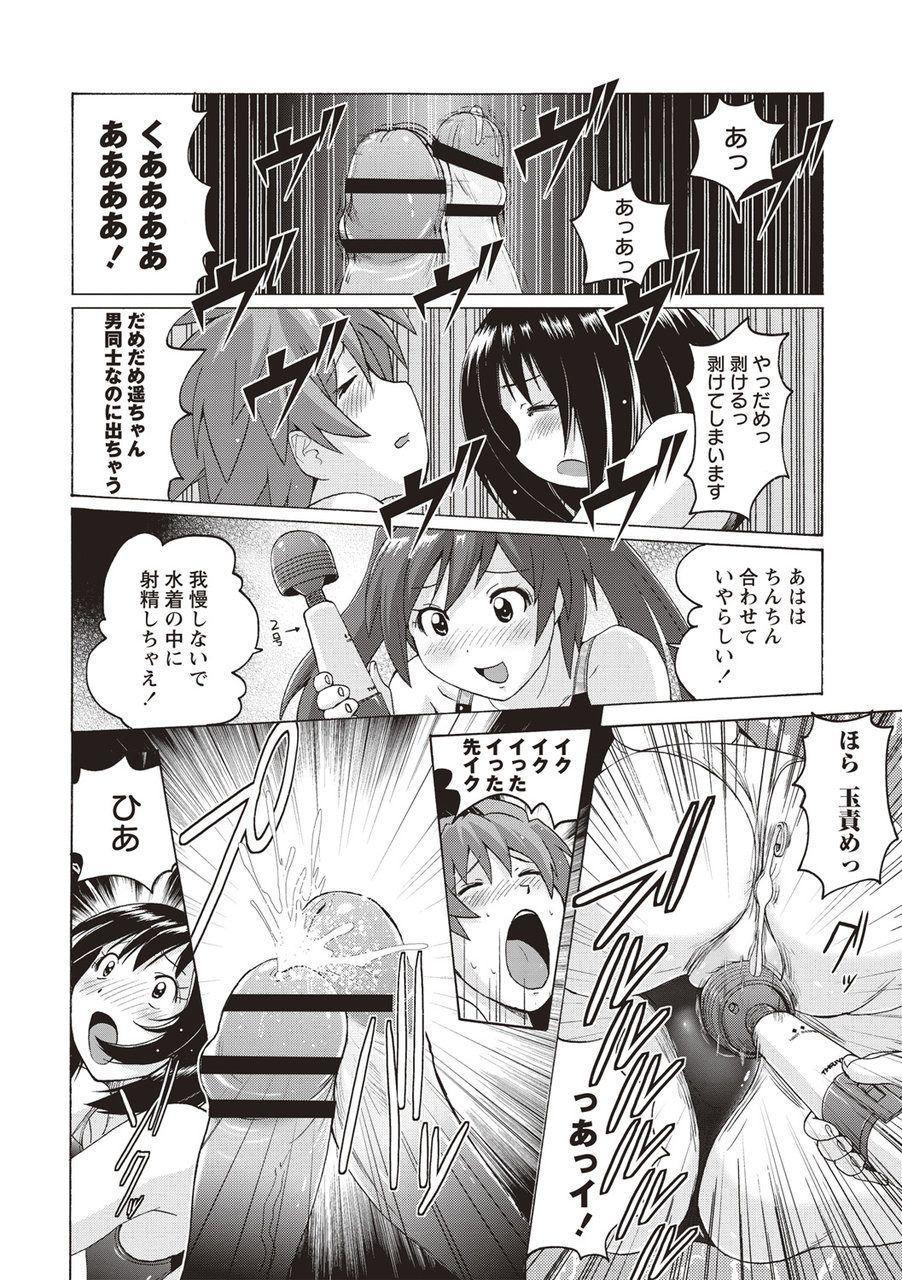 Micchaku Seiheki Pitapita Kyouei Mizugi Selection 106