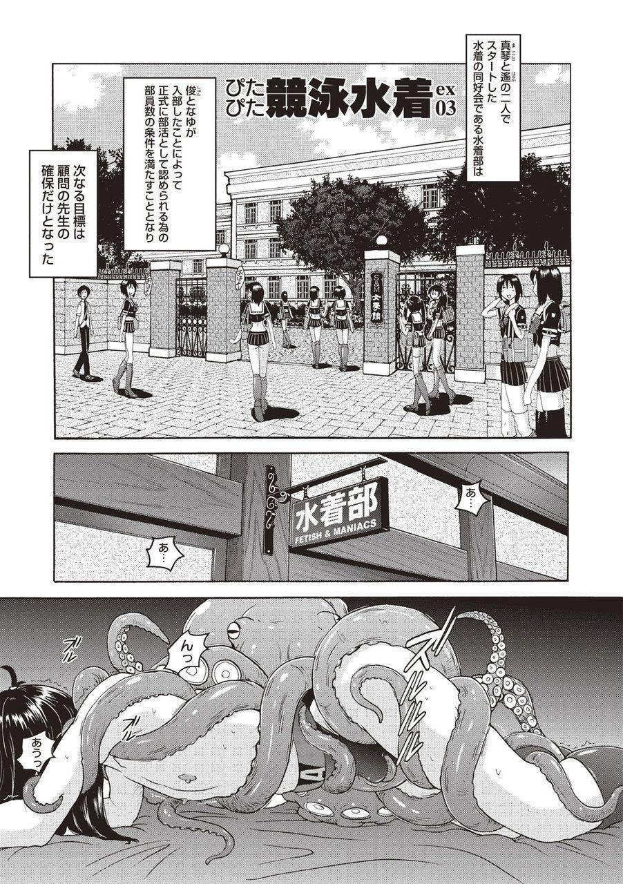 Micchaku Seiheki Pitapita Kyouei Mizugi Selection 117
