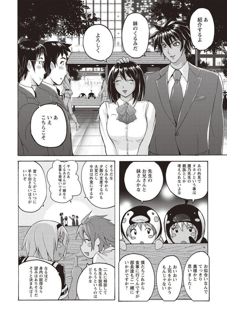 Micchaku Seiheki Pitapita Kyouei Mizugi Selection 142