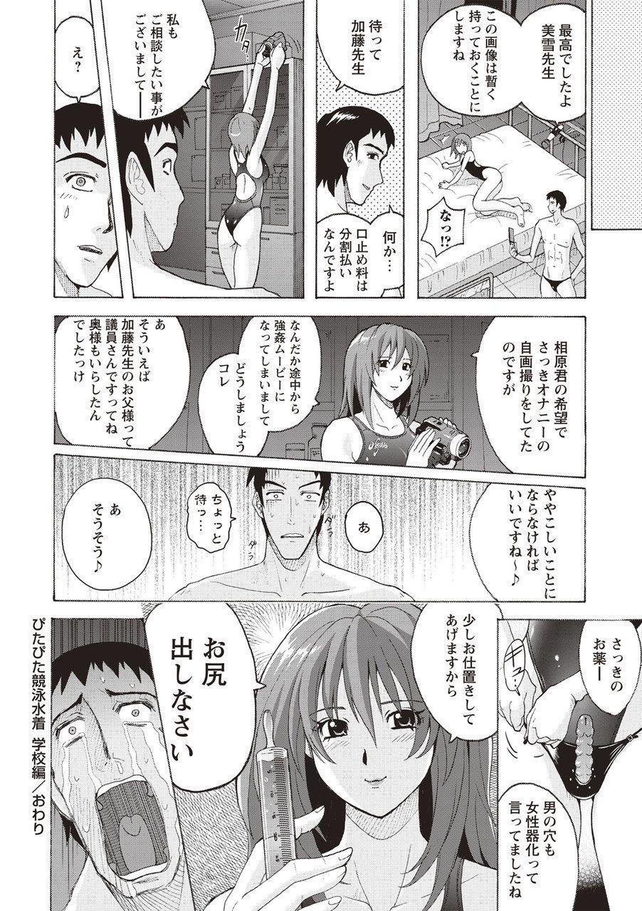 Micchaku Seiheki Pitapita Kyouei Mizugi Selection 184