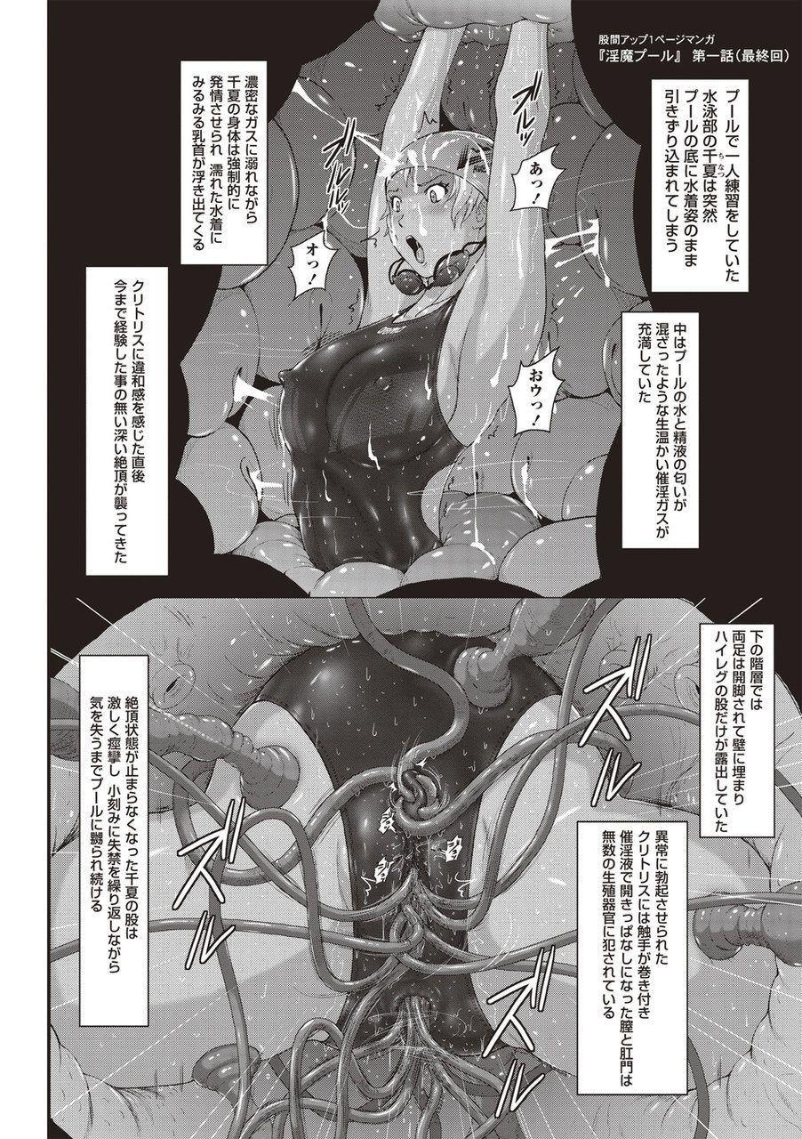 Micchaku Seiheki Pitapita Kyouei Mizugi Selection 186