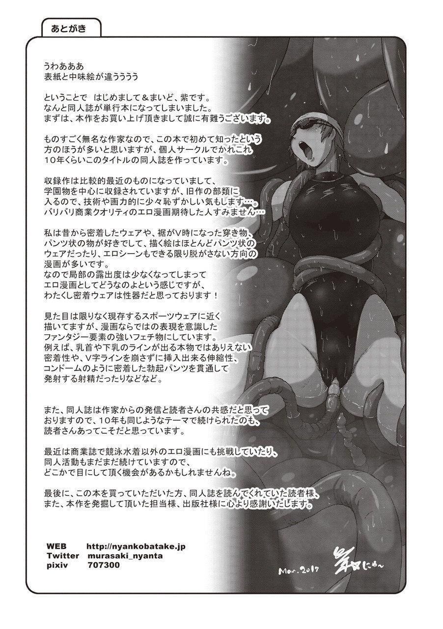 Micchaku Seiheki Pitapita Kyouei Mizugi Selection 191