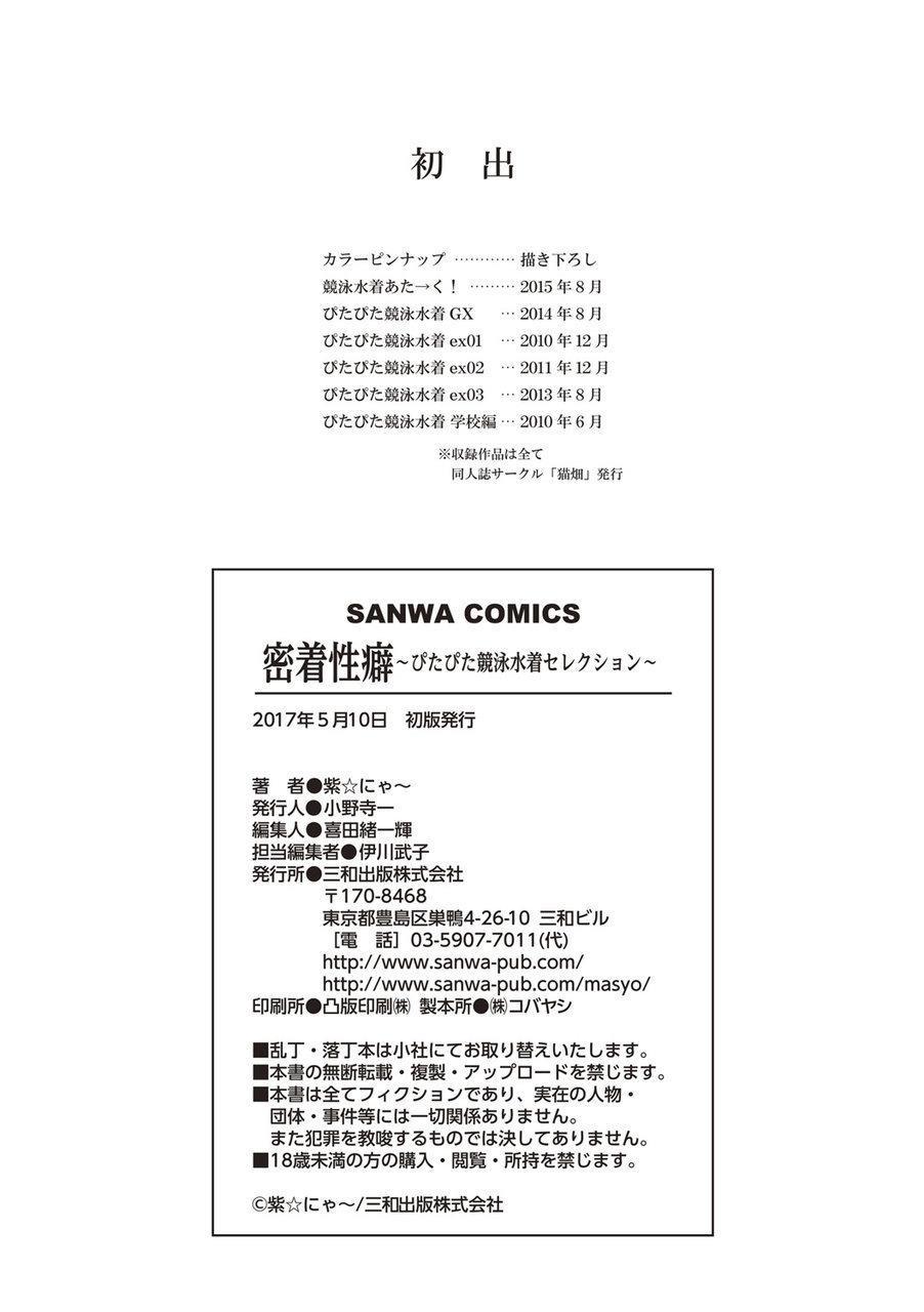 Micchaku Seiheki Pitapita Kyouei Mizugi Selection 192